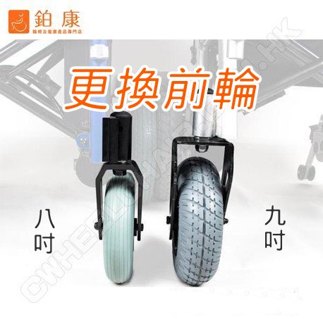更換電動輪椅前輪